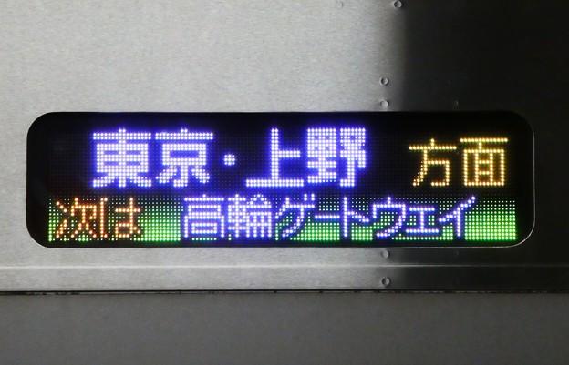 JR東日本E235系:東京・上野方面 次は高輪ゲートウェイ