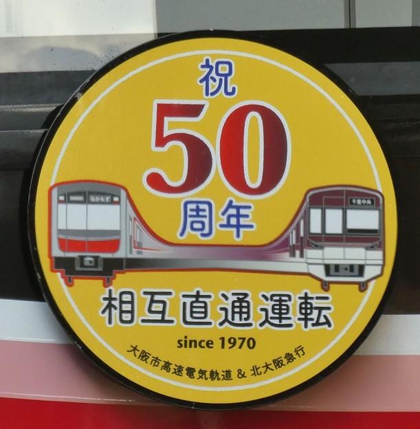 HM:祝50周年相互直通運転