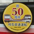 Photos: HM:祝50周年相互直通運転
