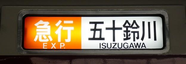 近鉄2610系:急行 五十鈴川