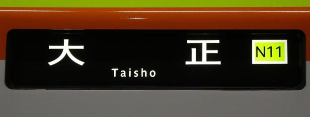 大阪メトロ80系:大正(N11)