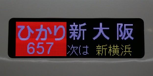 JR東海N700系1000番台:ひかり657 新大阪 次は新横浜