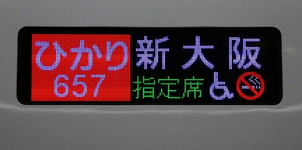 JR東海N700系1000番台:ひかり657 新大阪 指定席
