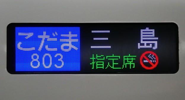 JR東海N700系1000番台:こだま803 三島 指定席
