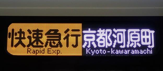 阪急1300系:快速急行 京都河原町