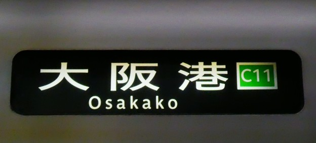 大阪メトロ20系:大阪港(C11)