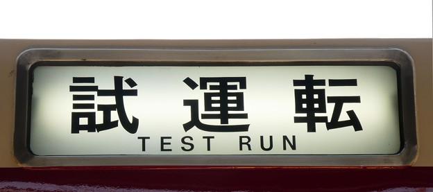 近鉄8800系:試運転