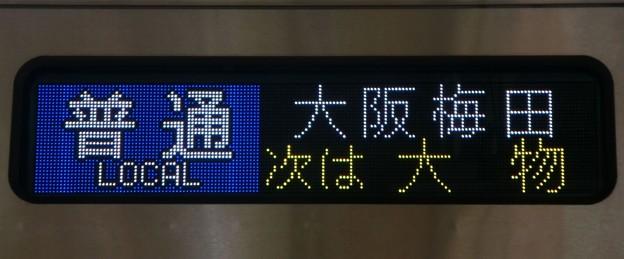 阪神5700系:普通 大阪梅田  次は大物
