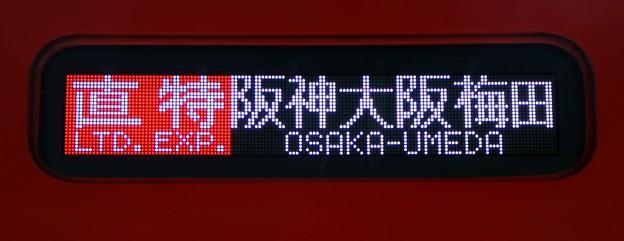 阪神8000系:直特 阪神大阪梅田 (LED)