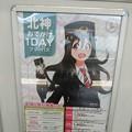 Photos: 弓子ちゃんリストラ?