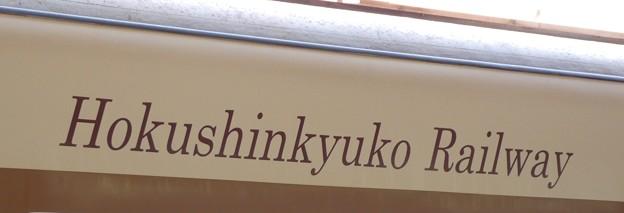 ロゴ:Hokushinkyuko Railway