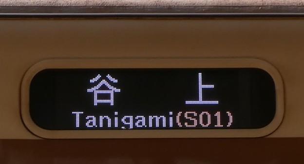 北神急行電鉄7000系:谷上