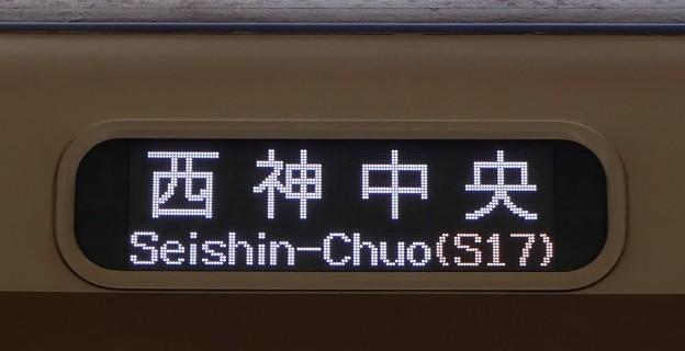 北神急行電鉄7000系:西神中央