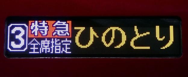 近鉄80000系:特急 全席指定 ひのとり 3号車