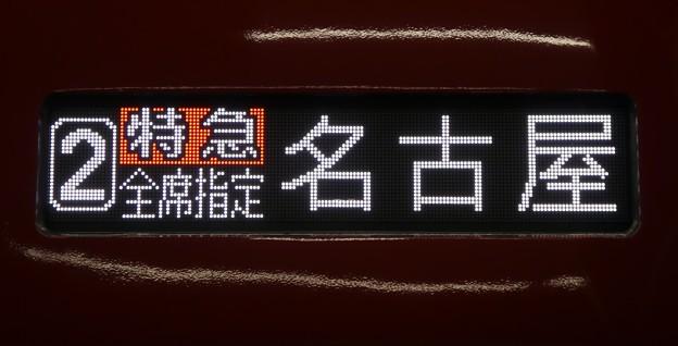 近鉄80000系:特急 全席指定 名古屋 2号車