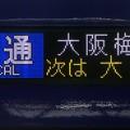 阪神5500系(更新車):普通 大阪梅田  次は大物