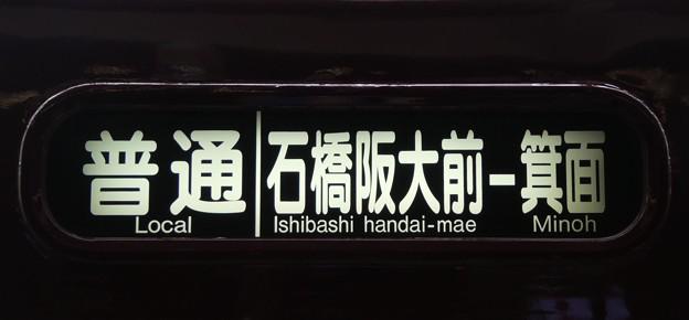 阪急5100系:普通 石橋阪大前-箕面