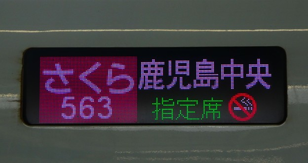 JR九州:N700系8000番台:さくら563 鹿児島中央 指定席