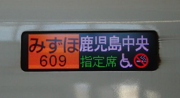 Photos: JR西日本N700系7000番台:みずほ609 鹿児島中央 指定席(車椅子対応)