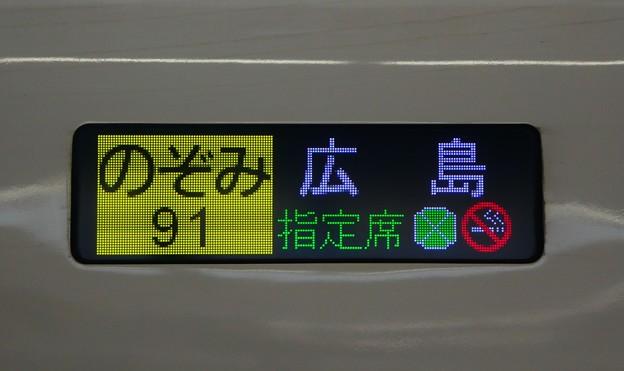 JR東海N700系1000番台:のぞみ91 広島 指定席(グリーン車)