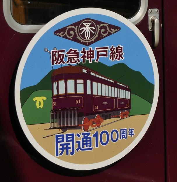 HM:阪急神戸線開通100周年-01