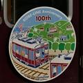 HM:阪急神戸線開通100周年-02