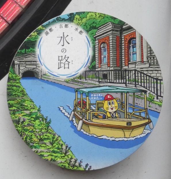 HM:水の路