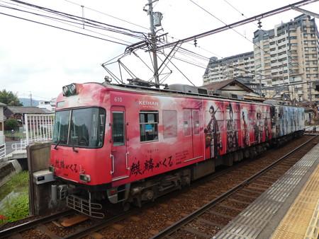 京阪:600形(609F)-09