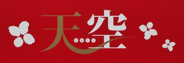 ロゴ:天空