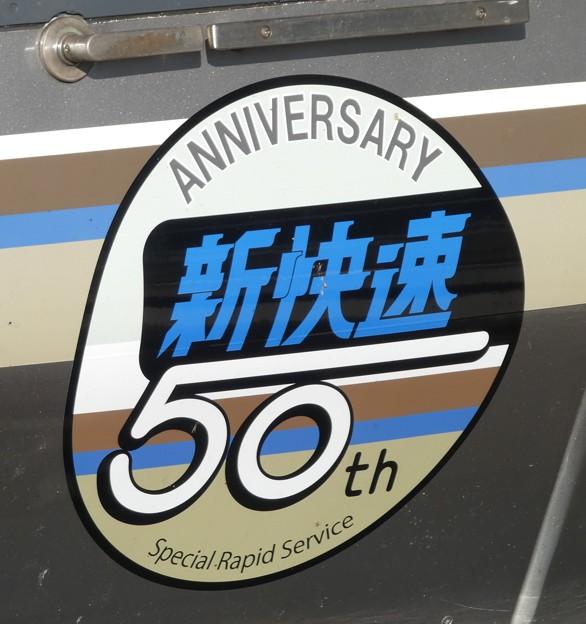 HM:新快速50周年