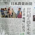 Photos: 親戚宅にあった新聞…