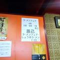 Photos: ラーメンフェア♪…