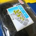 Photos: お雑煮に入れる海苔・・・