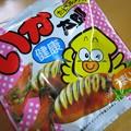 Photos: 意外と・・・