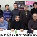 写真: 関西連合