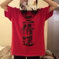 Photos: 一部で有名な三倍速Tシャツ...