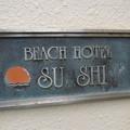 Photos: ビーチホテル スシ