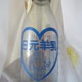 Photos: 台湾ヤギミルクの瓶