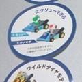 マリオカート7 プルバックカーコレクション
