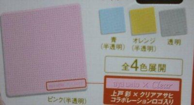 上戸彩×クリアアサヒ オリジナルシリコンラップ