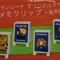 Photos: オランジーナ オリジナルデザイン メモクリップ