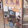 Photos: 第五回 昭和の文具展