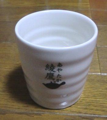 綾鷹オリジナル湯のみ