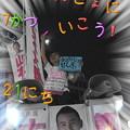 Photos: 選挙に行こう!2013.07.19新宿西口