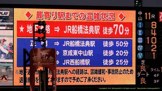 Photos: 皆さんお気をつけてお帰りください【141228中山10R有馬記念】