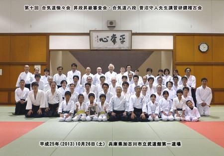 2013_10_26_shugo_48
