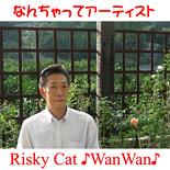 Risky Cat ♪WanWan♪