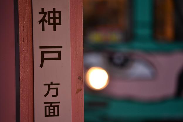 神戸方面へ向かう電車が参ります
