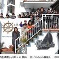 Photos: 禧! 瀬戸内を満喫しよまい in岡山 2