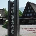 Photos: 基太の庄
